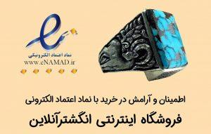 اینماد