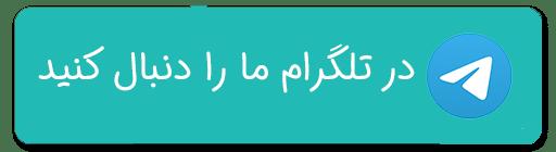 تلگرام انگشترآنلاین